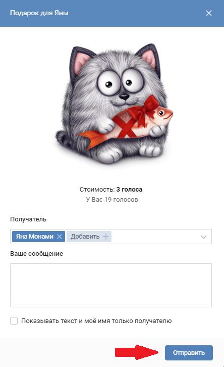 Отправить подарок Вконтакте