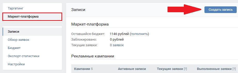 Маркет-платформа в ВК создать запись