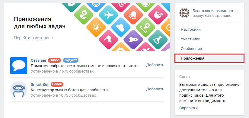 Добавить приложение отзывы в сообщество ВК