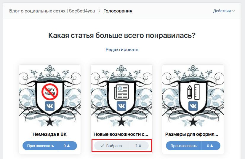 Бумаги дню, картинки для голосования вконтакте