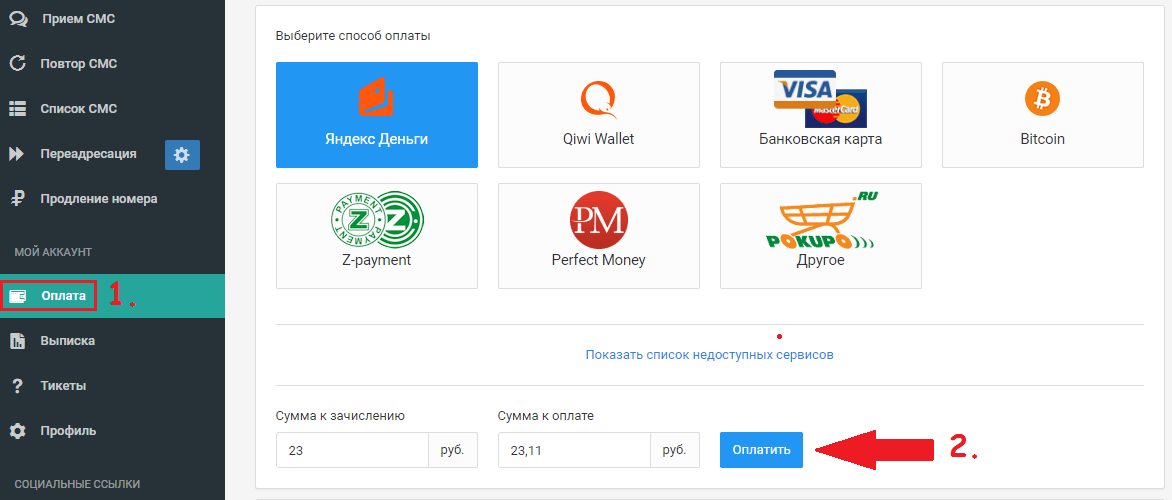 Оплата onlinesim