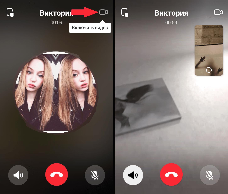 Видеозвонок в ВК