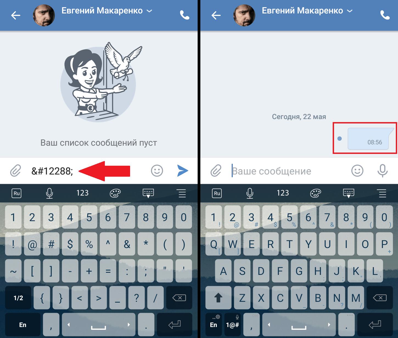Как написать пустое сообщение в ВК