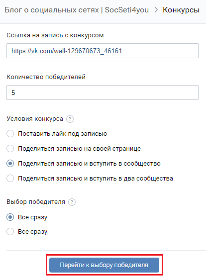 Приложение конкурс ВК