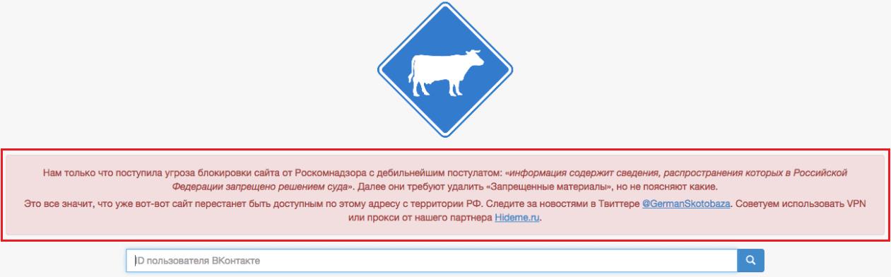 Скотобаза заблокирована