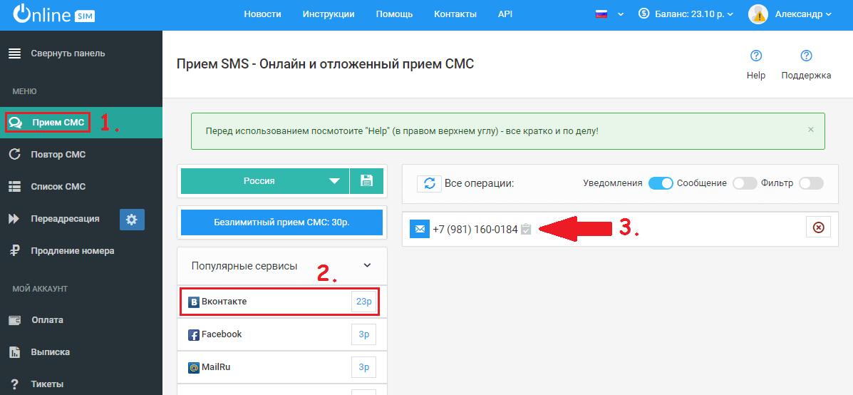 Onlinesim ВК