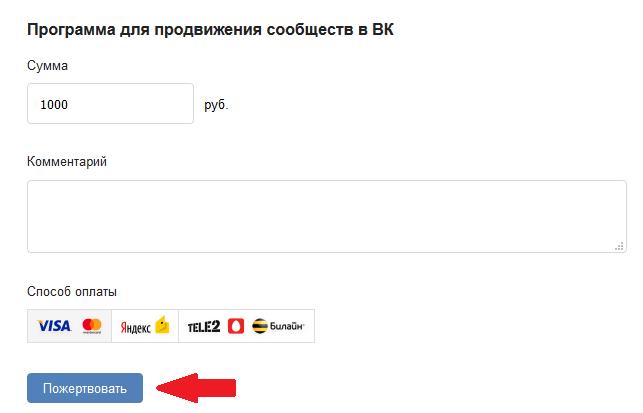 Пожертвование в сообществе Вконтакте