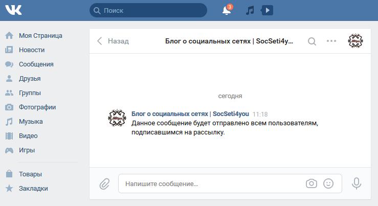 Рассылка сообщений ВК