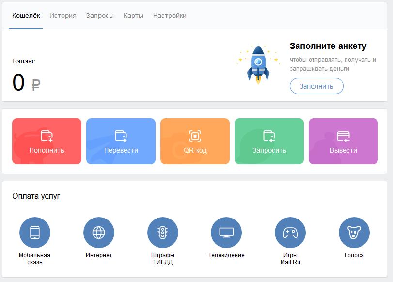 VK Pay интерфейс