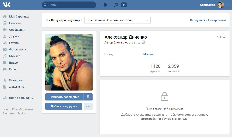 Закрытый профиль в ВК