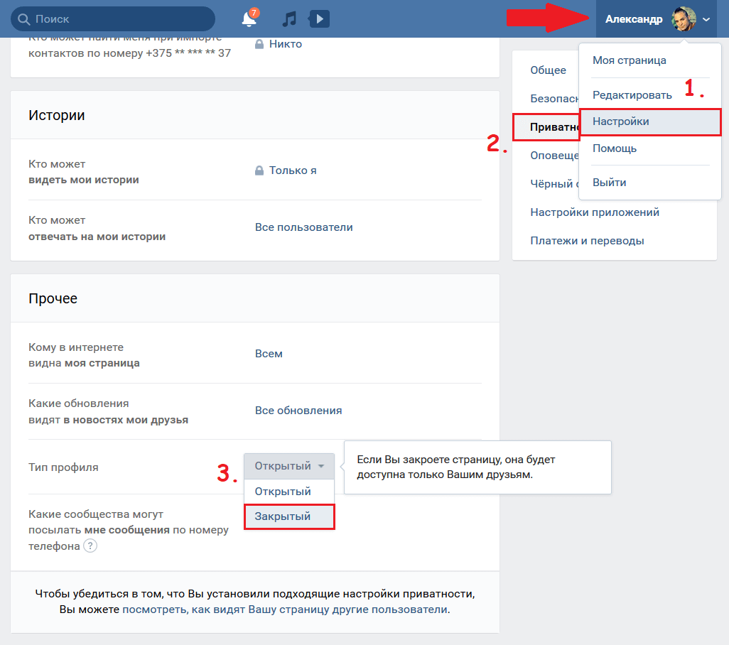 Закрыть профиль в ВК
