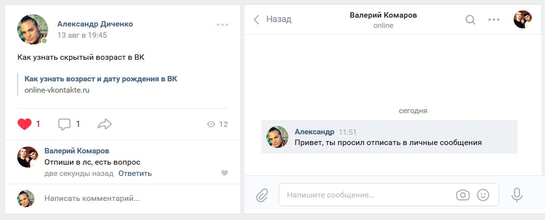 ЛС в ВК