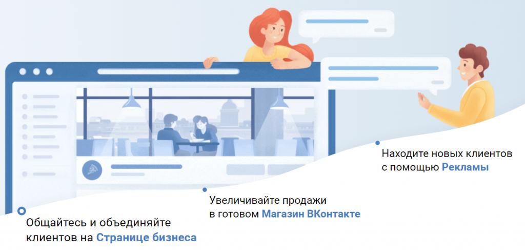 Создание бизнес страницы в ВК