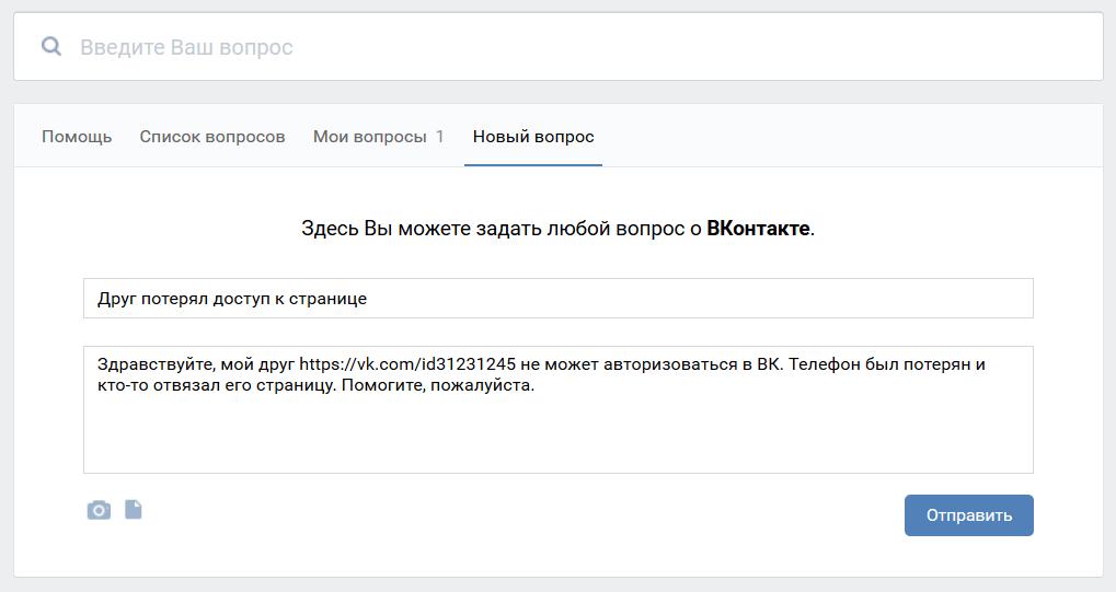 Техподдержка ВК потерял доступ к странице