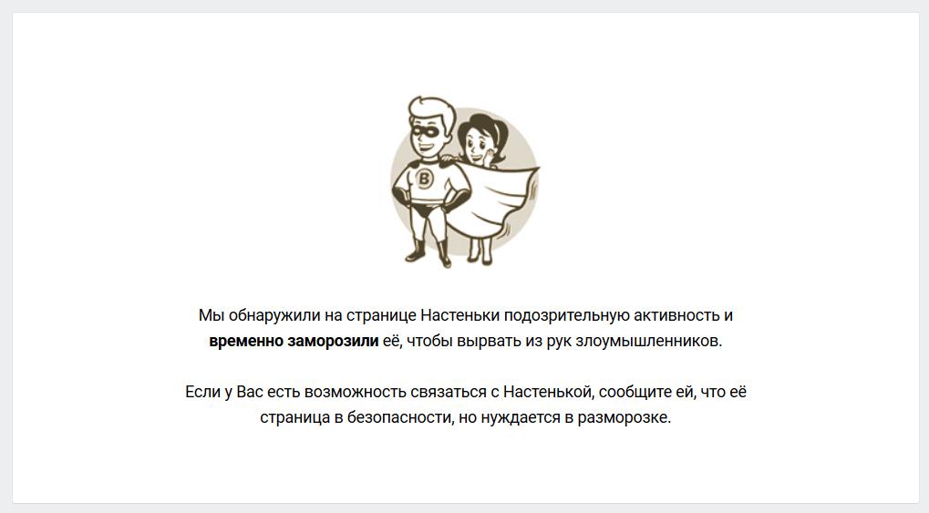 Как восстановить заблокированную страницу в ВК