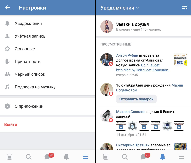 Настройки приложения для телефонов Вконтакте