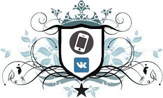 Приложение Вконтакте для телефонов