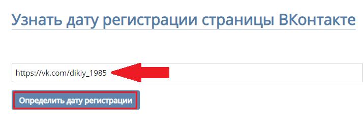 3b3eeab95378f После вышеописанных действий откроется страница, где Вы увидите дату, когда  была создана страница в ВК.