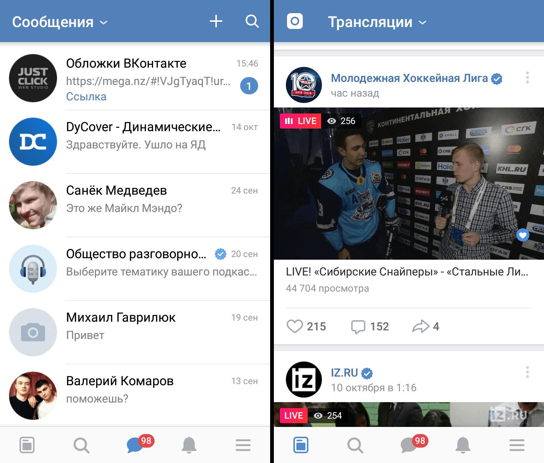 Диалоги приложения для телефонов Вконтакте