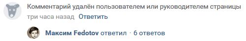 Комментарий был удалён пользователем или руководителем страницы Вконтакте