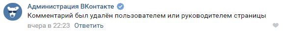 Комментарий был удалён пользователем или руководителем страницы