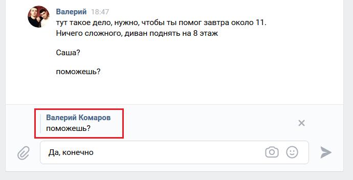 Ответить на сообщение Вконтакте