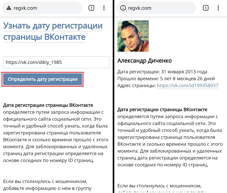 дата регистрации страницы вк