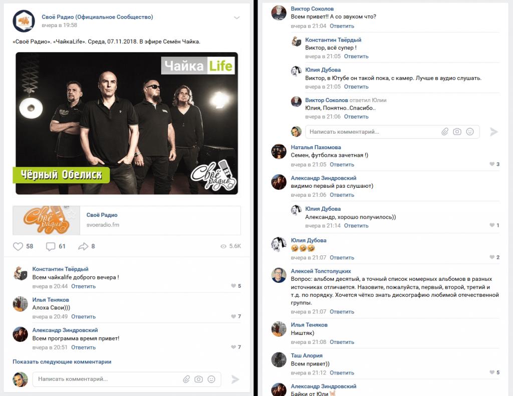 Ветки комментариев Вконтакте
