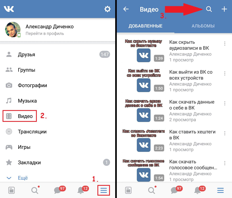 Видео в приложении Вконтакте для телефонов