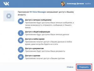 Доступ к аккаунту VK Voice Messages