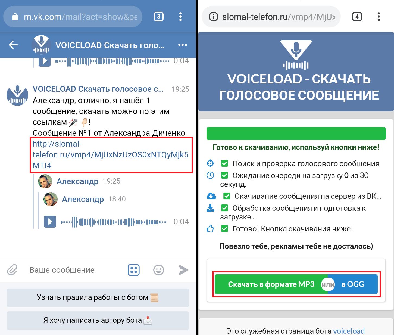 Скачать голосовое сообщение ВК с телефона