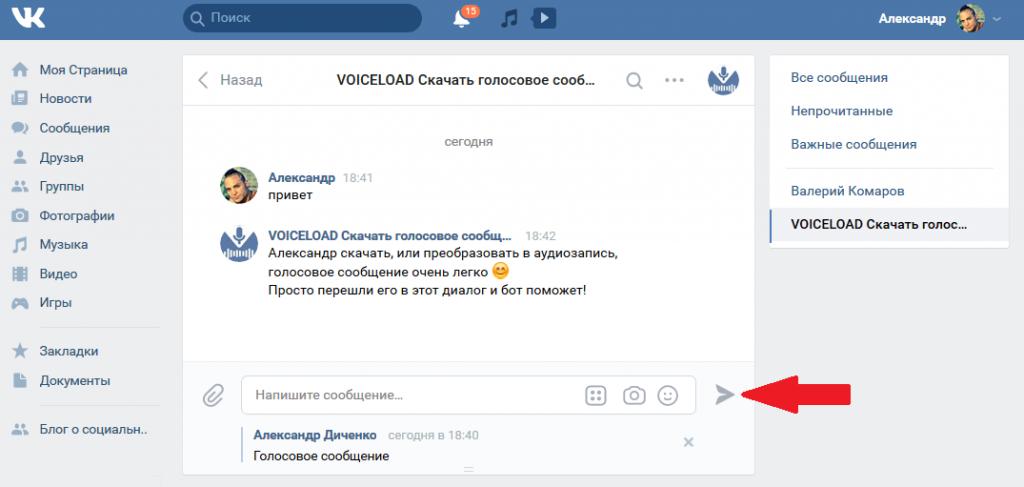 Скачать голосовое сообщение из ВК на компьютер