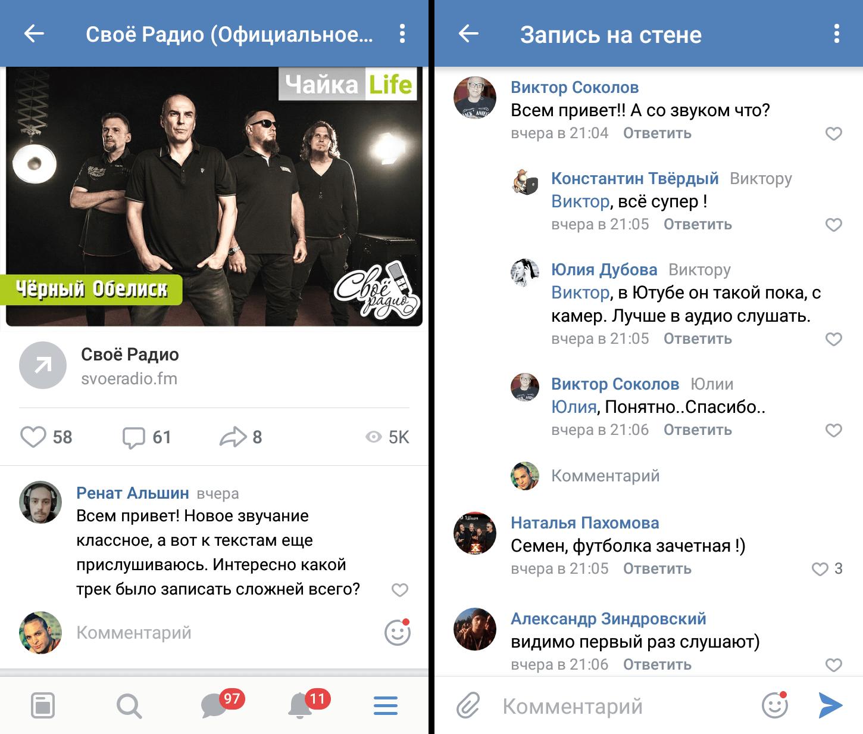 Ветки комментариев ВК
