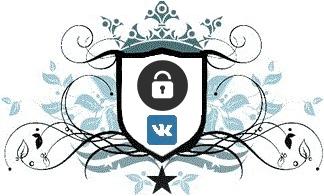 Настройки приватности в ВК