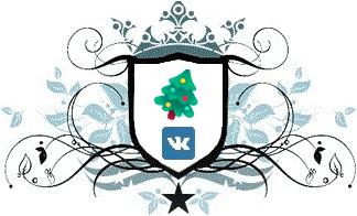 Новогоднее обещание в ВК - флешмоб 2018