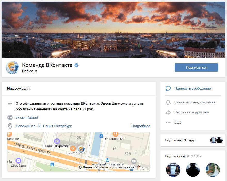 Команда ВКонтакте сообщество