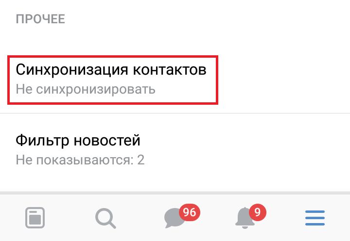 Синхронизация контактов в ВК с телефона