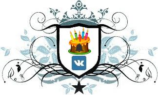 Уведомление о дне рождения в ВК