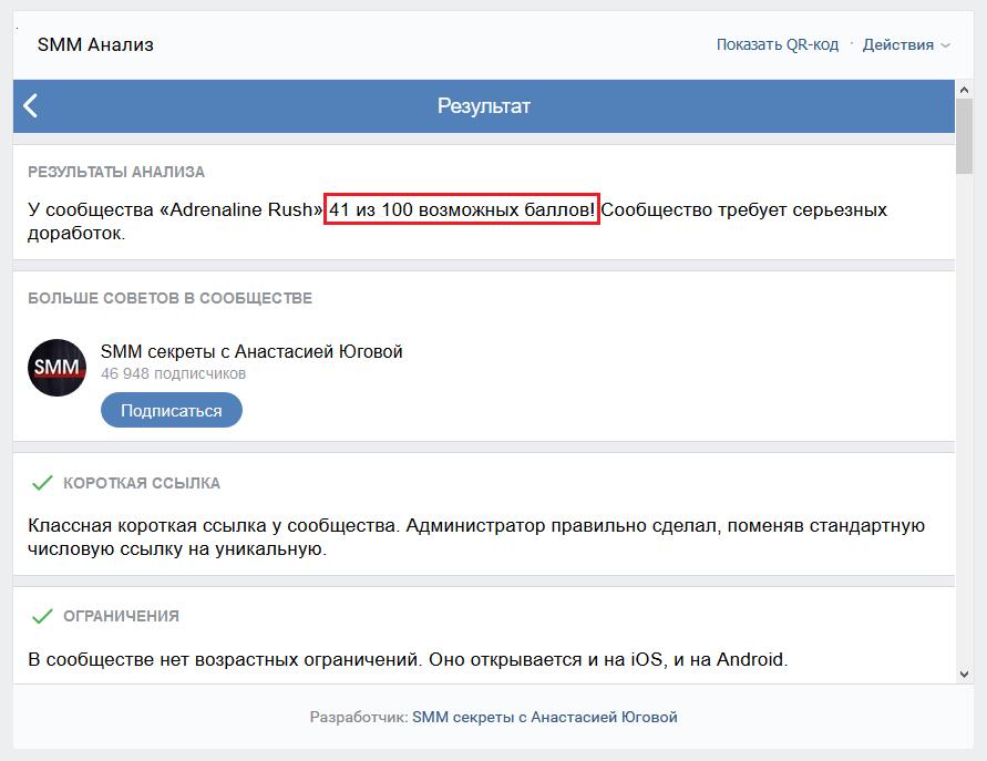 Анализ группы ВК бесплатно