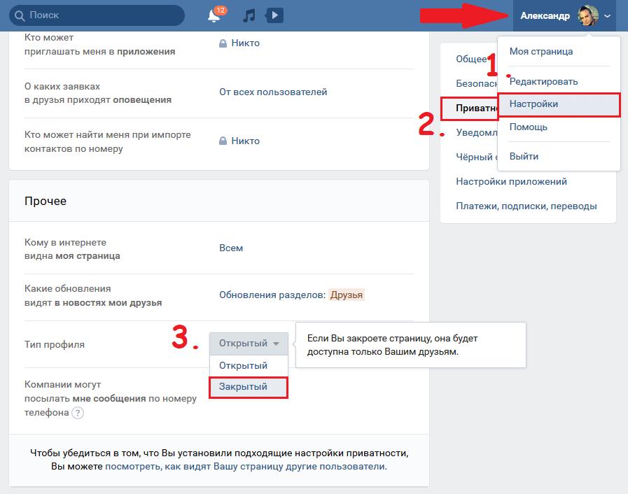 Закрыть профиль ВК