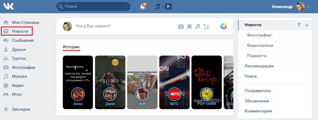 Истории в новостях Вконтакте