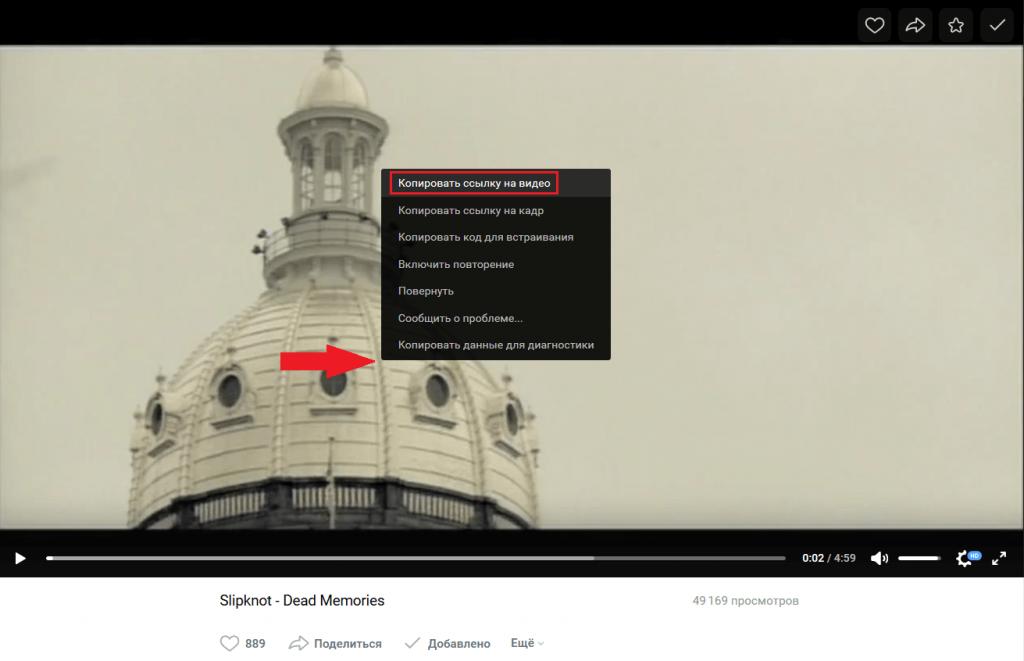Копировать ссылку на видео в ВК