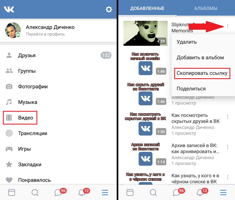 Скопировать ссылку на видео ВК с телефона