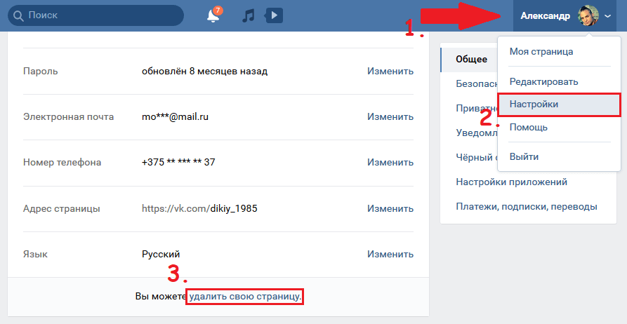 Удалить свою страницу ВК