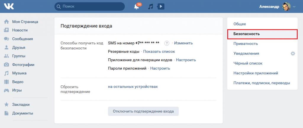 Включить подтверждение входа Вконтакте