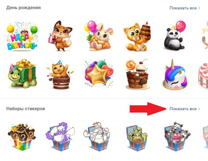 Наборы стикеров Вконтакте