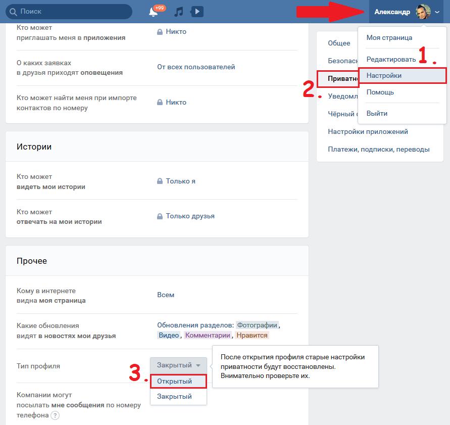 Как открыть закрытый профиль в вк