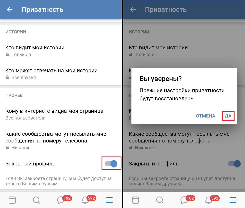 Как открыть профиль в вк с телефона