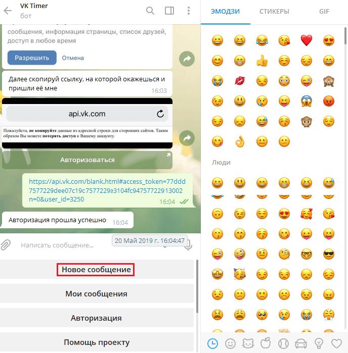 Новое сообщение на таймер ВК