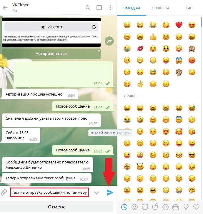 Как отложить сообщение в ВК